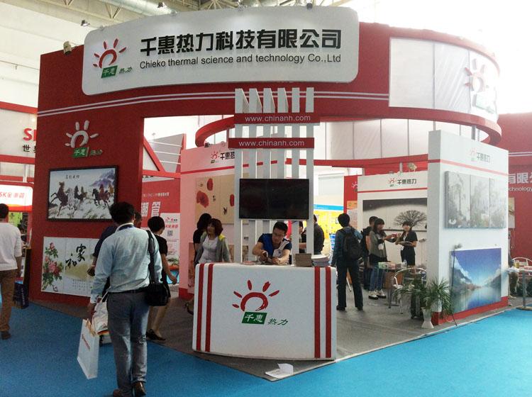 2014千惠北京展会