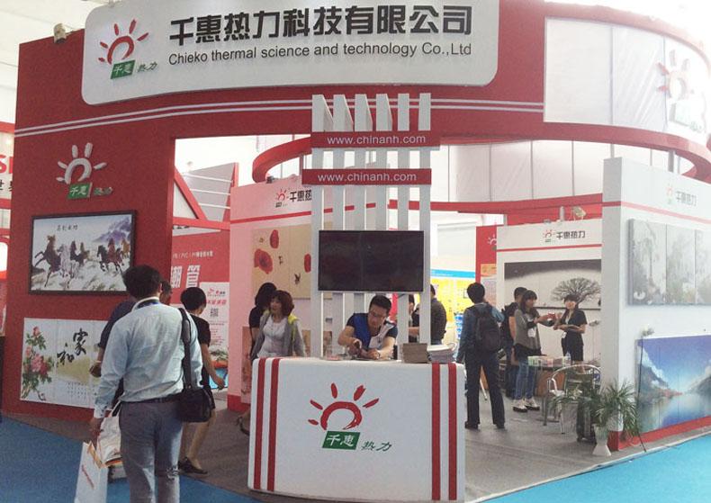 2014年【千惠热力】北京展会风采